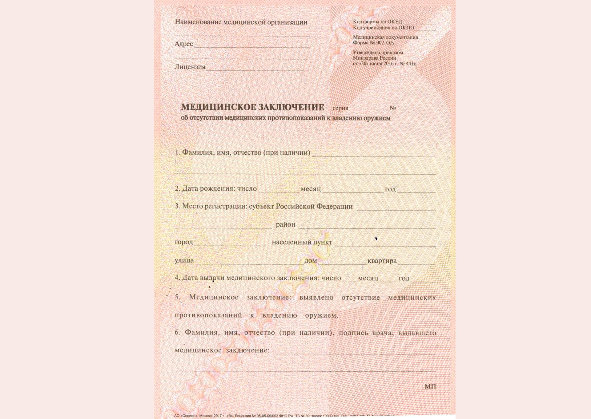 Справка 002 о у Волгоградский проспект функция анализа крови