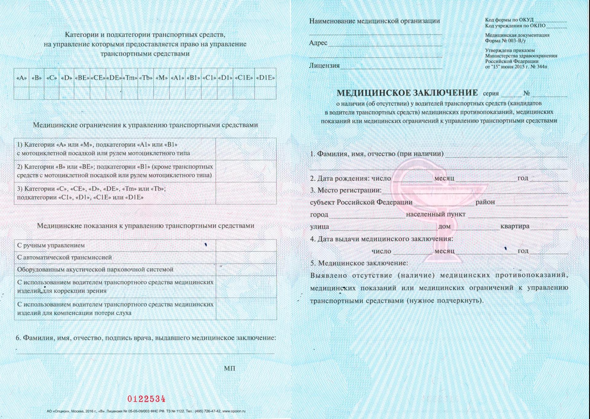 Справка в ГАИ 003 в у Октябрьская Медицинская справка для работы на высоте Новые Черемушки