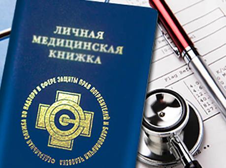 Медицинская книжка легально Москва Измайлово